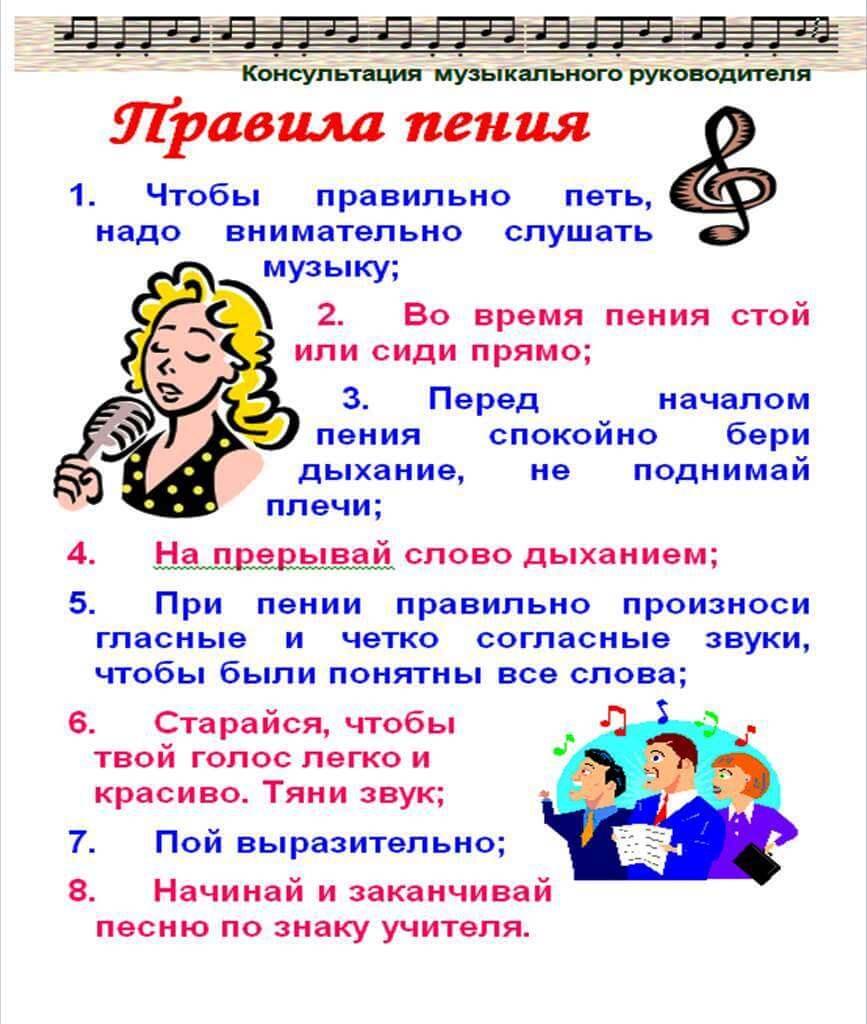 Правила пения